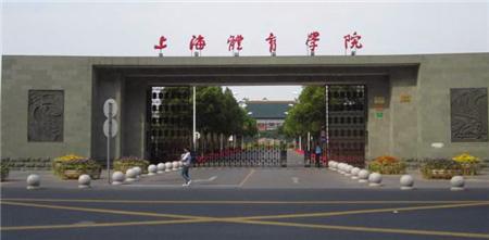 上海体育学院.jpg