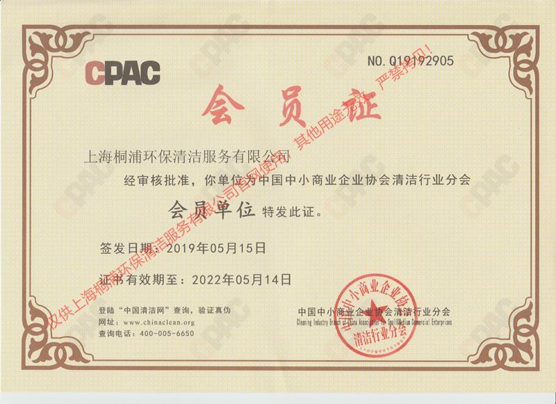 中国中小企业协会清洁协会会员
